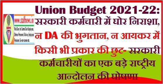 Union Budget 2021-22: सरकारी कर्मचारी में घोर निराशा, न DA की भुगतान, न आयकर में किसी भी प्रकार की छुट-सरकारी कर्मचारीयों का एक बड़े राष्ट्रीय आन्दोलन की घोषणा