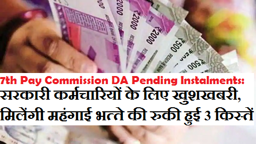 7th-pay-commission-da-pending-instalments-good-news-for-government-employees-3-installments-of-da-available