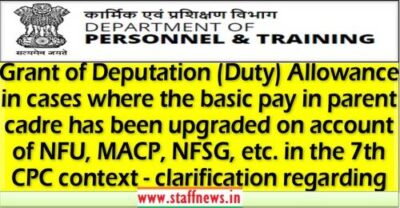 7th-pay-commission-deputation-duty-allowance-in-case-of-upgradation