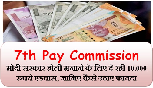 7th-pay-commission-modi-government-is-giving-advance-of-rs-10000-to-celebrate-holi