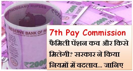 7th Pay Commission: फैमिली पेंशन कब और किसे मिलेगी? सरकार ने किया नियमों में बदलाव… जानिए