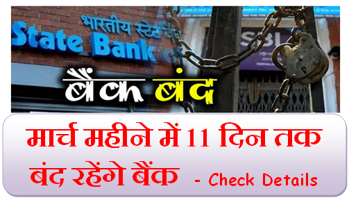 मार्च महीने में 11 दिन तक बंद रहेंगे बैंक – Check Details Here