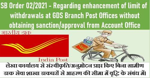 Enhancement of limit of withdrawals at GDS Branch Post Offices without obtaining sanction/approval from Account Office – SB Order No. 02/2021
