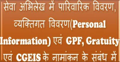 family-details-personal-information-gpf-gratuity-cgegis-nomination-in-service-book