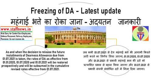 Freezing of DA – as and when released due from 01.07.2021 to be restored prospectively महंगाई भत्ते का रोका जाना – जब कभी 01.07.2021 से देय किस्ते प्रत्याशित प्रभाव से बहाल किया जाएगा