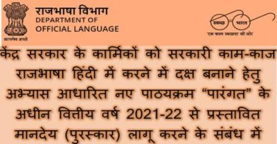 incentive-from-2020-2021-for-passing-of-parangat-training-of-rajbhasha