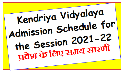 Kendriya Vidyalaya Admission Schedule for the Session 2021-22 – प्रवेश के लिए समय सारणी