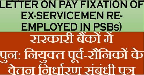 Letter on Pay Fixation of Ex-servicemen re-employed in PSBs सरकारी बैंकों में पुन: नियुक्त पूर्वसैनिकों के वेतन निर्धारण संबंधी पत्र