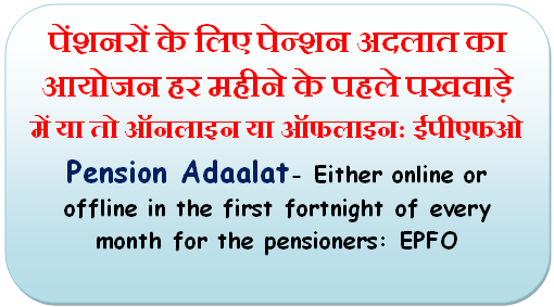 Pension Adaalat- Either online or offline in the first fortnight of every month for the pensioners: EPFO
