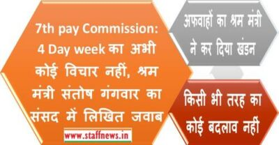 weekly-off-leave-and-working-hours-are-fixed-as-per-pay-commission