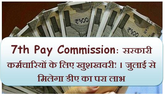 7th Pay Commission: सरकारी कर्मचारियों के लिए खुशखबरी! 1 जुलाई से मिलेगा डीए का पूरा लाभ