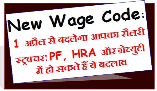 New Wage Code: 1 अप्रैल से बदलेगा आपका सैलरी स्ट्रक्चर! PF, HRA और ग्रेच्युटी में हो सकते हैं ये बदलाव