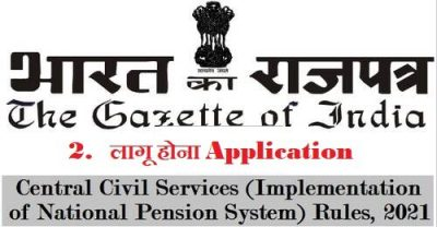 application-central-civil-services-implementation-of-national-pension-system-rules-2021