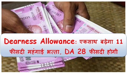 Dearness Allowance: एकसाथ बढ़ेगा 11 फीसदी महंगाई भत्ता, DA 28 फीसदी होगी