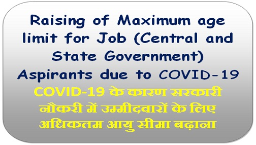 Raising of Maximum age limit for Job (Central and State Government) Aspirants due to COVID-19