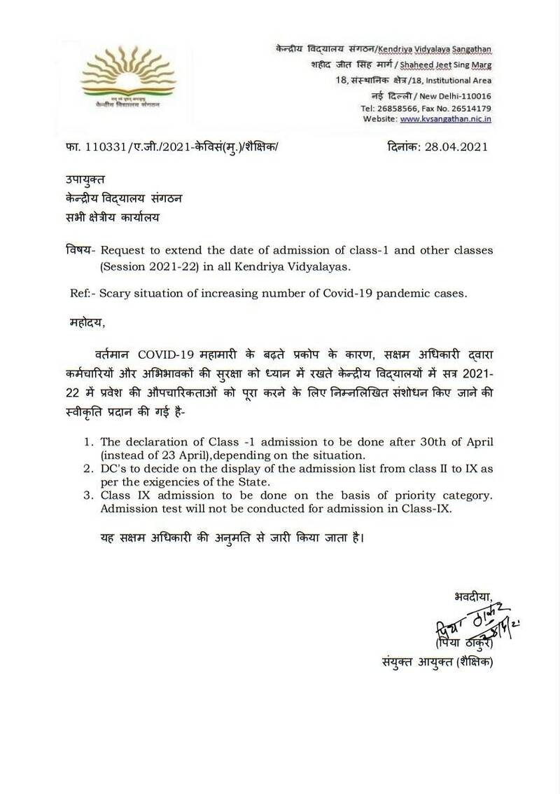 Request to extend the date of admission of class-1 and other classes (Session 2021-22) in all Kendriya Vidyalayas.