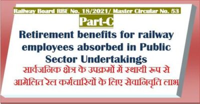 retirement-benefits-for-railway-employees-absorbed-in-public-sector-undertakings