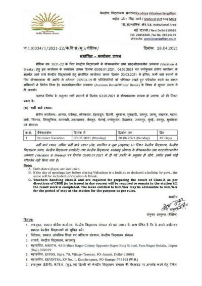 revised-vacation-and-breaks-for-session-2021-22-kendriya-vidyalaya
