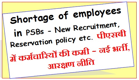 Shortage of employees in PSBs – New Recruitment, Reservation policy etc.