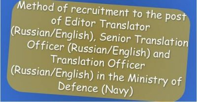 translation-officers-cadre-russian-english-group-a-posts-recruitment-rules-2021